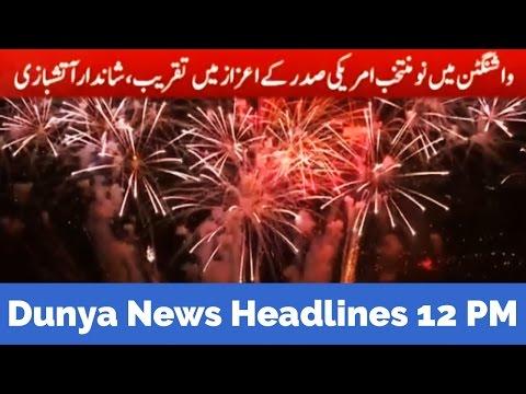 Dunya News Headlines - 12:00 PM   20 January 2017