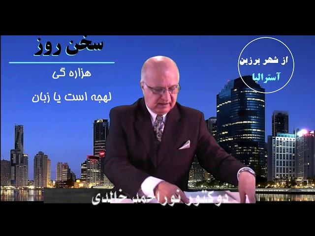 سخن روز: آیا هزاره گی لهجه است یا زبان مستقل؟ thumbnail