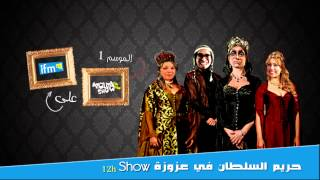 Harim Soltan episode 3 - THAMIR Sultanna nana