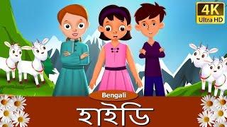 হেইডি | Heidi in Bengali | Bangla Cartoon | Bengali Fairy Tales