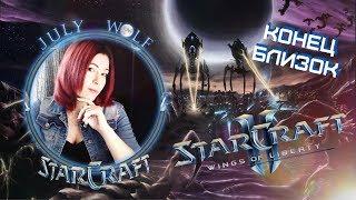 StarCraft II ➤ Кампания Wings of Liberty #6   ЧАР - КОНЕЦ