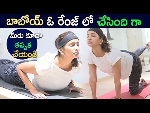 MUST WATCH : Manchu Lakshmi Yoga Video Unseen - Latest Tollywood Updates 2018