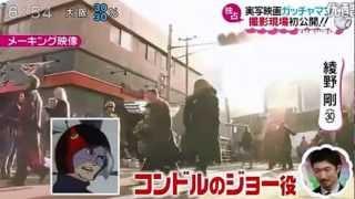 Gatchaman - 科学忍者隊ガッチャマンムービー初見 / Gatchaman (2013) Movie First Look