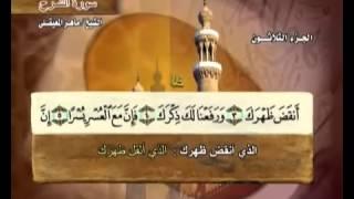 سورة الشرح بصوت ماهر المعيقلي مع معاني الكلمات Ash-Sharh