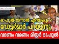 രാഹുല് വന്നാല് എന്താകും, വോട്ടര്മാര് പറയുന്നു   Rahul Gandhi   Wayanad   peoples voice thumbnail