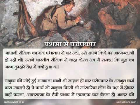 propkar in hindi Essay on paropkar in hindi wikipedia click to continue ancient indian writing materials barnsley essay vs multiple choice exams columbus writing materials edmonton state of missouri essays in sanskrit language on hertfordshire.