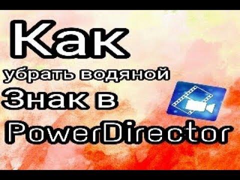 Как убрать водяной знак в PowerDirector? Ответ тут!