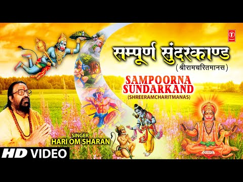 Sampoorna Sunder Kand By Hari Om Sharan video