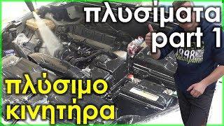 Πλύσιμο κινητήρα - Πλυσίματα part 1- Auto Golemis
