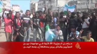 مواجهات بين الحوثيين وقبائل يريم بمحافظة إب