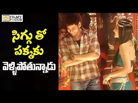 Aagadu (2014) Movie Streaming - Watch MOVIE in HD