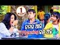New Film Comedy Scene   Aajira Amara Planning Kana Achhi ଆଜିର ଆମର ପ୍ଲାନିଙ୍ଗ୍ କଣ ଅଛି