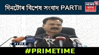 Prime Time 18 | News Of The Hour | Part II | 24th June, 2019