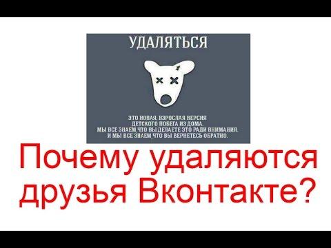 Почему удаляются друзья Вконтакте?