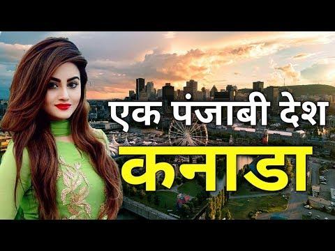 कनाडा  के इस विडियो को एक बार जरूर देखिये || Amazing Fact about Canada in Hindi