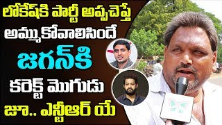 AP Public Reacts On Jr NTR Is The Only Saviour Of TDP Party In Future | Myra Media