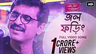 Hemlock Society - Jawl Phoring (Hemlock Society) (Bengali) (Full HD) (2012)