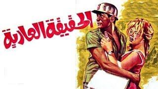 Al Hakika Al Areya - The Naked Truth Movie | فيلم الحقيقة العارية