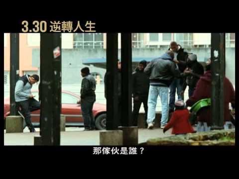 2012/3/30《逆轉人生》法國影史票房冠軍 全台上映