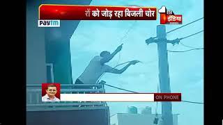 बिजली चोरी के लिए जान दांव पर लगाना भी मंजूर !   Viral Video