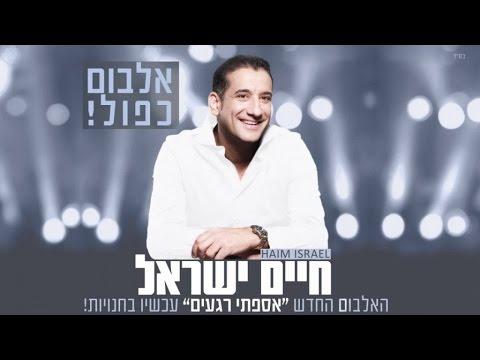 חיים ישראל - אספתי רגעים | טעימות Haim Israel