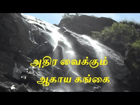 Tourist Place In Tamilnadu Kolli Malai Aagaya Gangai Water Falls (kolli Hills) video