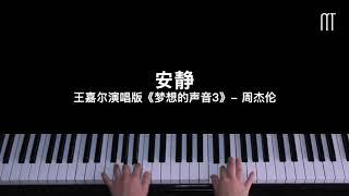 王嘉尔 Jackson Wang – 安靜 钢琴抒情版《梦想的声音3》Silence Piano Cover