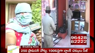 Call Money Scam Hits Visakhapatnam | Lady Victims Sexual Harassment