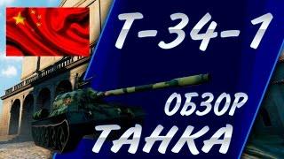 как играть на T-34-1 Обзор танка World of Tanks Гайд, возможно лучший ст-7