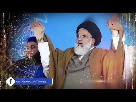 Khatm-e-Nabuwat wa Wahdat-e-Ummat Conference 2019/1441 | Promo