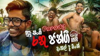 Shoi Boys - Rathu Jangi (රතු ජංගී) Sudu Nangi Parody Song