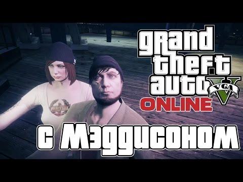 Мэддисон в GTA 5 Online