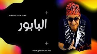 Cheb Bilal - Lbabord Li Jabni