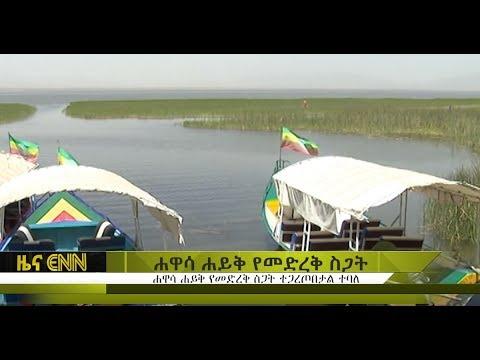 ENN: Hawassa Lake Drying - ሐዋሳ ሐይቅ የመድረቅ ስጋት ተጋርጦበታል ተባለሰ