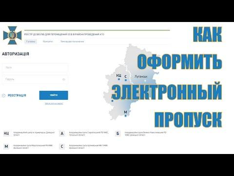 Как сделать пропуск на украину по интернету