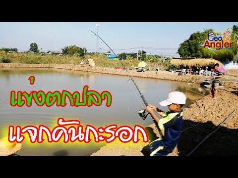 เด็กตกปลา ลีโอแองเกลอร์ ท้าแข่งตกปลา ชนะแจกคันเบ็ดพร้อมรอก L Leo Angler