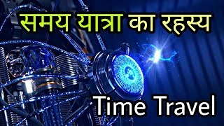 समय यात्रा संभव है | Is Time Travel Possible? Time Travel proof [in Hindi]