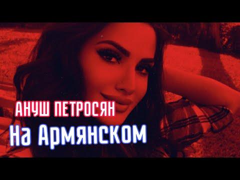 Красивая Армянка поет очень красиво на Армянском ♥ ♛ 2016