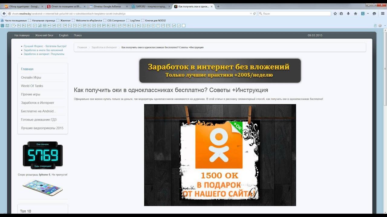 Что такое ОКи в Одноклассниках? 68