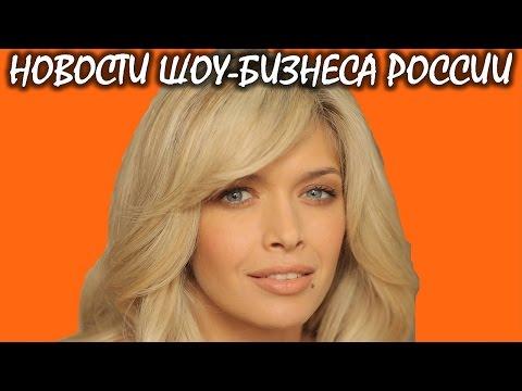 Вера Брежнева серьезно обеспокоена своим здоровьем. Новости шоу-бизнеса России.