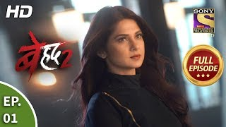 Beyhadh 2 - Ep 1 - Full Episode - 2nd December, 2019