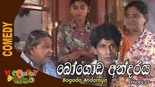 Bogoda Andaraya EP 03