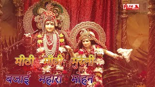 Krishna Bhajan | मीठी मीठी मुरली बजाई म्हारो मोहन | कृष्णा भजन | Alfa Music & Films