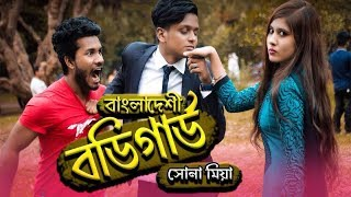 বডিগার্ড সোনামিয়া | Bodyguard | Bangla Funny Version | Pother Pechali | Directed by Torequl Islam