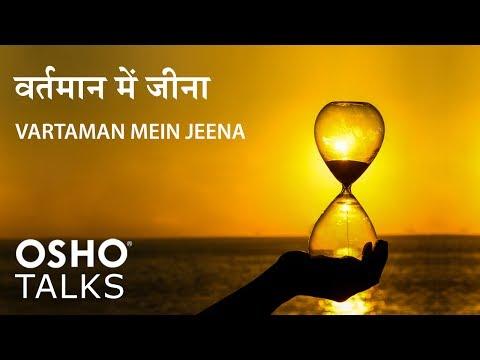 OSHO: Vartaman Mein Jeena