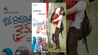Ok Ok - Oka Romantic Crime Katha-Telugu Full Length Movie