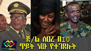 Gen. Seare Mekonnen and Gen. Gezai Abera last moment is revealed by Capital newspaper