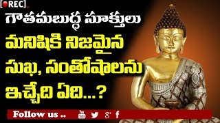 Gautama Buddha Quotes l Learning and gaining knowledge explained by gautam buddha l rectvmystery