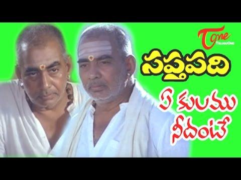 Saptapadi - Telugu Songs - Ye Kulamu Needante - Ramana Murthy...