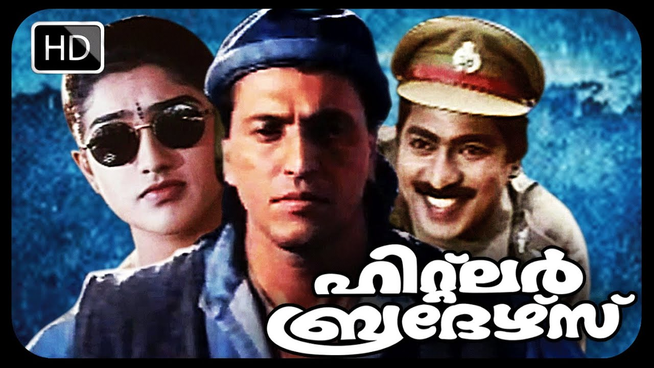 Movie Poster Malayalam Malayalam Full Movie Hitler